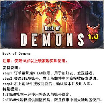 恶魔之书 PC版 中文 STEAM国区代购(标准版)