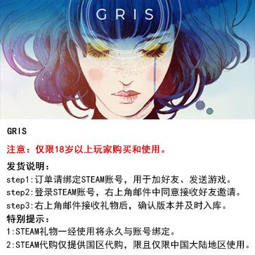 GRIS PC版 中文 STEAM国区代购(标准版)