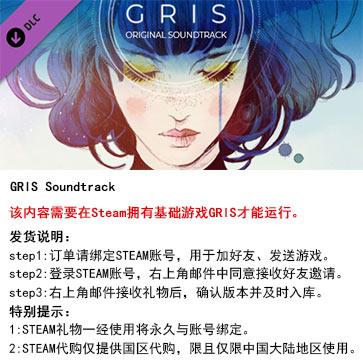 GRIS PC版 中文 STEAM国区代购(DLC)