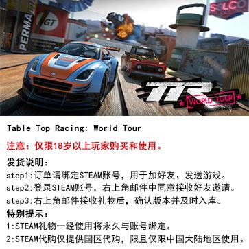 桌面赛车:世界巡回赛  PC版 STEAM国区代购(标准版)
