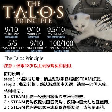 塔洛斯的法则 PC版 中文 STEAM国区代购(标准版)