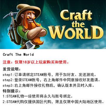 创造世界 PC版 中文 STEAM国区代购(标准版)