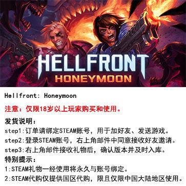 地狱前线:蜜月 PC版 中文 STEAM国区代购(标准版)