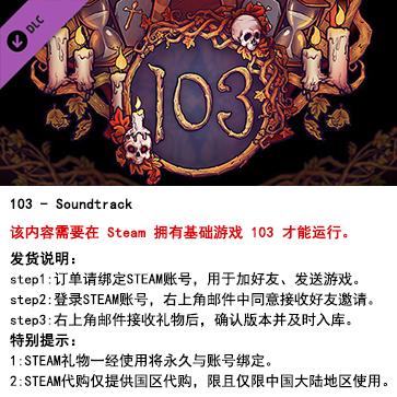 103 PC版 中文 STEAM国区代购(DLC)