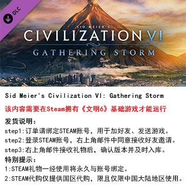 文明6 PC版 中文 STEAM国区代购(DLC2)