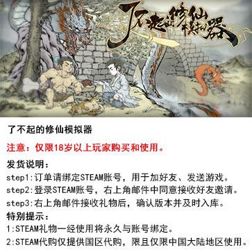 了不起的修仙模拟器 PC版 中文 STEAM国区代购(标准版)