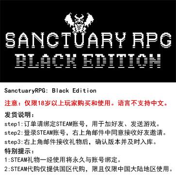 圣域RPG:黑盒版 PC版 STEAM国区代购(标准版)