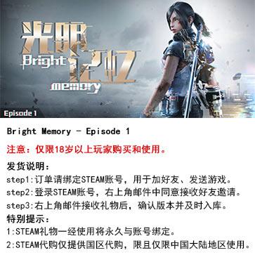 光明记忆:第一章 PC版 中文 STEAM国区代购(标准版)