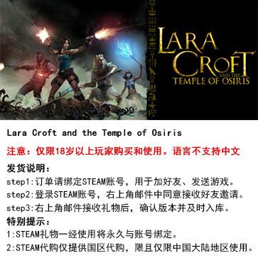 劳拉和奥西里斯神庙 PC版 STEAM国区代购(标准版)