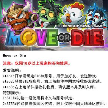 不动就会死 Move or Die PC版 STEAM国区代购(标准版)