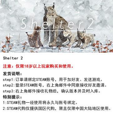 避难所2  PC版 STEAM国区代购(标准版)