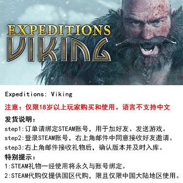 远征军:维京  PC版 STEAM国区代购(标准版)