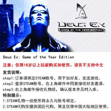 杀出重围 PC版 STEAM国区代购(标准版)