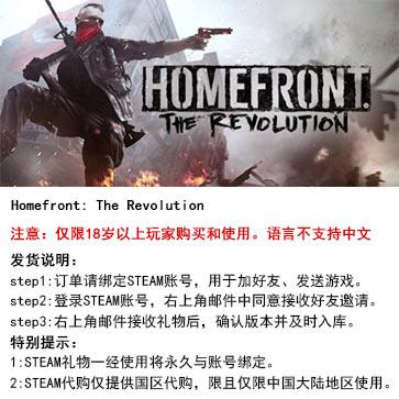 国土防线2:革命 PC版 STEAM国区代购(标准版)
