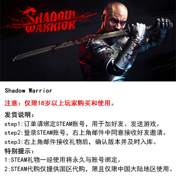 影子武士 PC版 中文 STEAM国区代购(标准版)