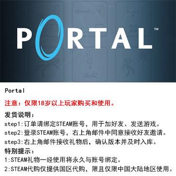 传送门 PC版 中文 STEAM国区代购(标准版)