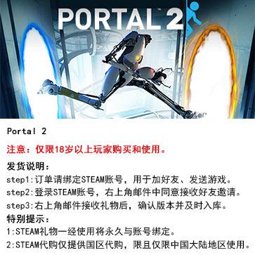 传送门2 PC版 中文 STEAM国区代购(标准版)
