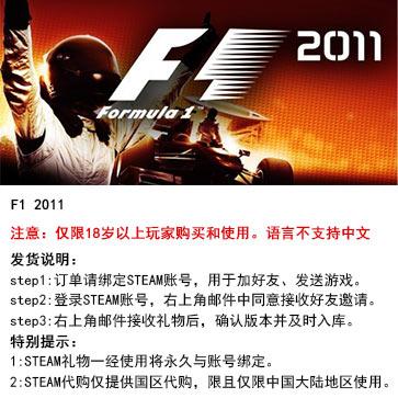 F1 2011 PC版 STEAM国区代购(标准版)