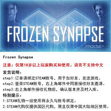冰封触点 Frozen Synapse PC版 STEAM国区代购(标准版)