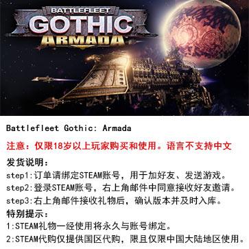 哥特舰队:阿玛达 PC版 STEAM国区代购(标准版)