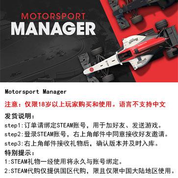 赛车经理 PC版 STEAM国区代购(标准版)