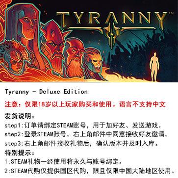 暴君 Tyranny PC版 STEAM国区代购(豪华版)