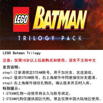 乐高蝙蝠侠 PC版 STEAM国区代购(礼包)