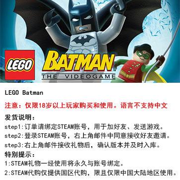 乐高蝙蝠侠 PC版 STEAM国区代购(标准版)