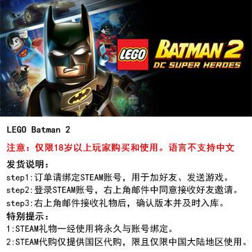 乐高蝙蝠侠2:超级英雄 PC版 STEAM国区代购(标准版)