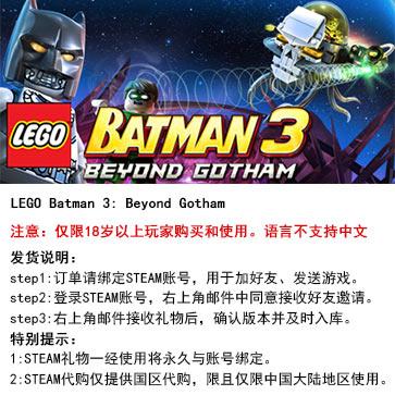 乐高蝙蝠侠3:飞跃哥谭市 PC版 STEAM国区代购(标准版)