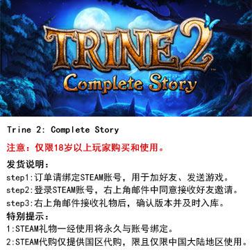 三位一体2:完整故事 PC版 中文 STEAM国区代购(标准版)