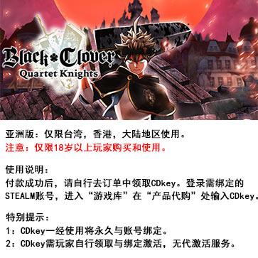 黑色五叶草:四重奏骑士 PC版 亚洲版key