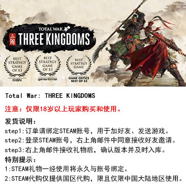 全面战争:三国 PC版 中文 现货 STEAM国区代购(标准版)
