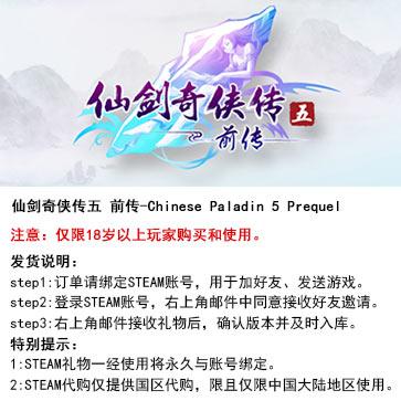 仙剑奇侠传5:前传 PC版 STEAM国区代购(标准版)