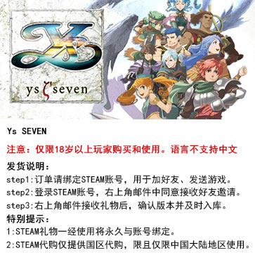 伊苏7 PC版 STEAM国区代购(标准版)