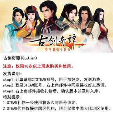 古剑奇谭 PC版 STEAM国区代购(标准版)