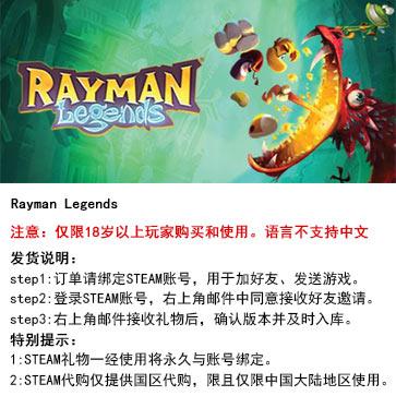 雷曼:传奇 PC版 STEAM国区代购(标准版)