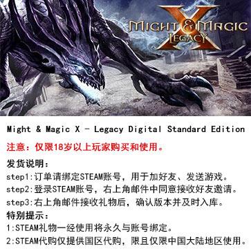 魔法门10:传承 PC版 STEAM国区代购(标准版)