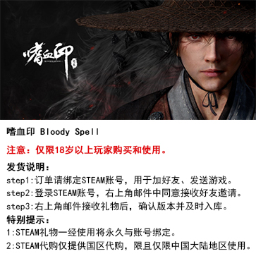 嗜血印 PC版 中文 STEAM国区代购(标准版)