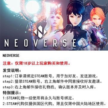 NEOVERSE PC版 中文 STEAM国区代购(标准版)