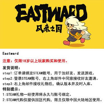 风来之国 PC版 中文 STEAM国区代购(标准版)