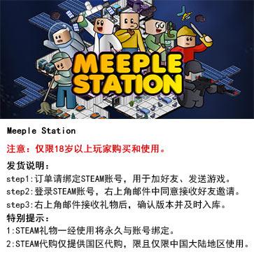 太空站 PC版 中文 STEAM国区代购(标准版)