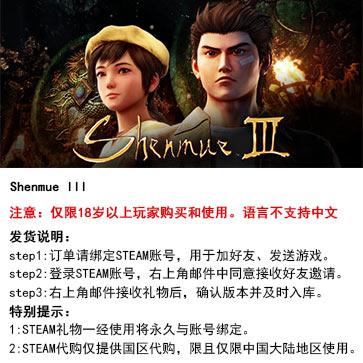 莎木3 PC版 STEAM国区代购(标准版)