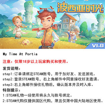 波西亚时光 PC版 中文 STEAM国区代购(标准版)