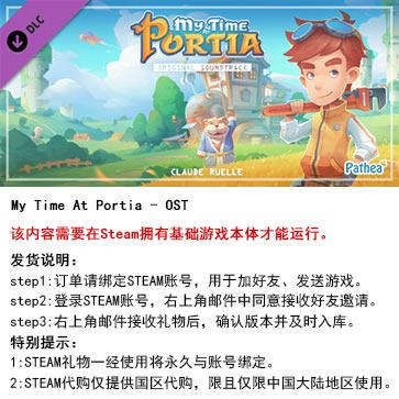 波西亚时光 PC版 中文 STEAM国区代购(DLC)