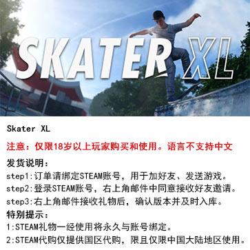 滑板XL PC版 STEAM国区代购(标准版)