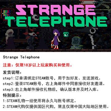 奇怪的电话 PC版 中文 STEAM国区代购(标准版)