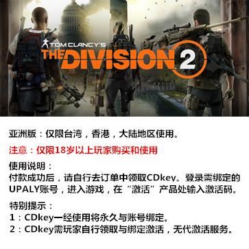 汤姆克兰西:全境封锁2 PC版 中文 预售Key