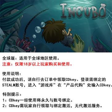 梦魇 INcubo PC版 中文 全球版key