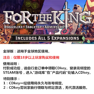 为了吾王 PC版 中文 全球版key
